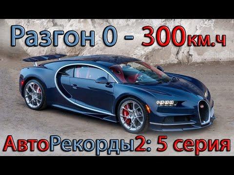 Самый быстрый разгон до 300 км.ч (рекорд разгона 0 - 300) 2017