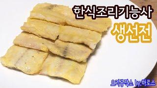 """2019 한식조리기능사 실기영상 """"생선전"""" By : H…"""