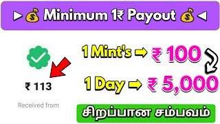💲 Earn 100$ to 10,000$ per Day Using one app // online jobs in tamil 2019 , part time job in tamil?