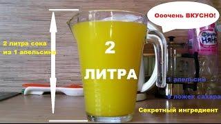 видео КАК ИЗ 1 АПЕЛЬСИНА СДЕЛАТЬ 2 ЛИТРА СОКА!