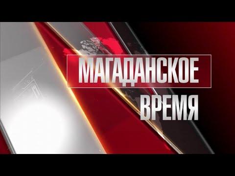Магаданское время от 27 января 2020 года