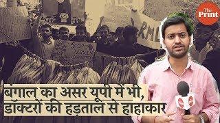 बंगाल का असर यूपी में भी, डाॅक्टरों की हड़ताल से हाहाकार