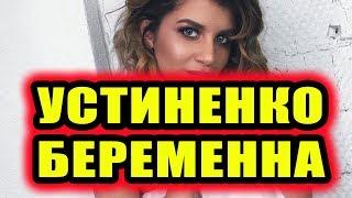 Дом 2 новости 5 июля 2018 (5.07.2018) Раньше эфира