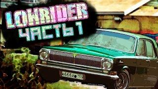 GTA ONLINE: LOWRIDER DLC — ЗАНИЖЕННЫЕ РАЙОНЫ: ЧАСТЬ 1— [#22]