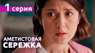 АМЕТИСТОВАЯ СЕРЕЖКА. Серия 1