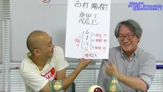 【旬な人占い】サイコパス・バイきんぐ西村の結婚はうまくいくのか!?...
