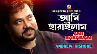 Ami Harailam Amai Harailam - Andrew Kishore Video Song - Valo Achhi