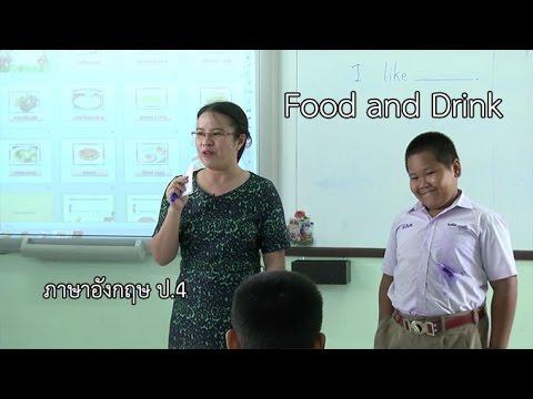 ภาษาอังกฤษ ป.4 Food and Drink ครูประทินทิพย์ สลีสองสม