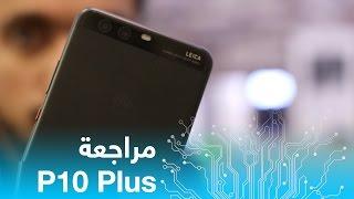 مراجعة P10 Plus : مميزات وعيوب هاتف هواوي بي 10 بلس