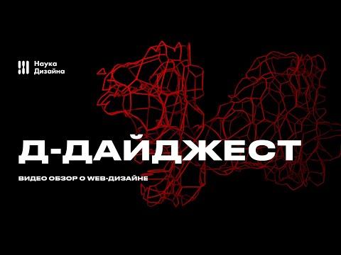 Д-Дайджест о web-дизайне. 14 Выпуск