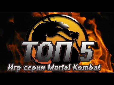 ТОП 5 игр серии Mortal Kombat