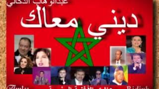 Doukali Dini M3ak عبدالوهاب الدكالي ديني معاك.mpg