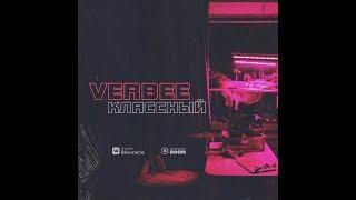 Скачать VERBEE Классный Премьера трека 2018