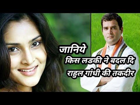 राहुल गांधी कि तकदीर बदलणे वाली लडकी - दिव्या स्पंदना I Divya Spandana aka Ramya