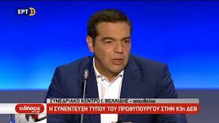 83η ΔΕΘ: Η ερώτηση του NEWS 24/7 στον πρωθυπουργό, Αλέξη Τσίπρα