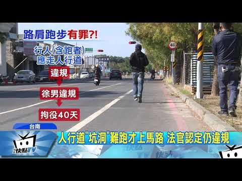 20171207中天新聞 冤大頭?! 路肩慢跑挨撞 跑者反被判拘役40天