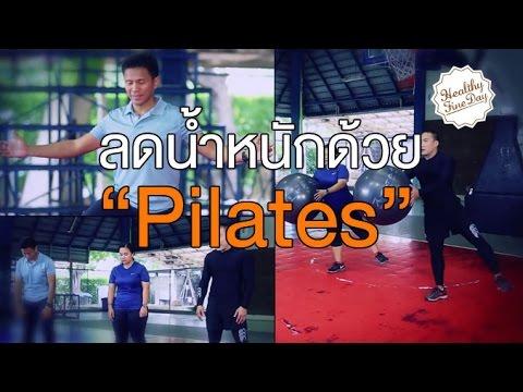 Healthy Fine day [by Mahidol] (2/2) ลดความอ้วนด้วย Pilates