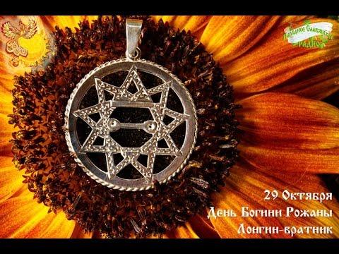 29-е октября. Братья месяцы. День Богини Рожаны.