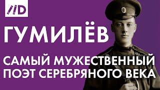 Самый мужественный поэт Серебряного века // О Николае Гумилёве рассказывает Алина Сопова