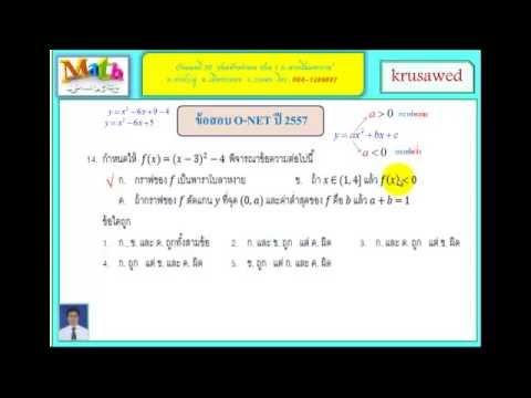 เฉลยข้อสอบ O NET คณิตศาสตร์ ปี 2557 ข้อ 14