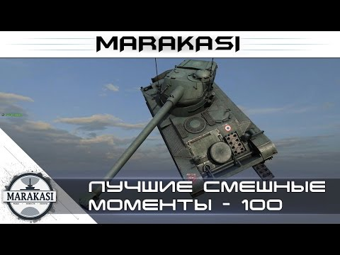 Топ 10 Лучшие танки World of Tanks -
