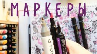 Что такое маркеры и как ими рисовать | Какими маркерами я пользуюсь