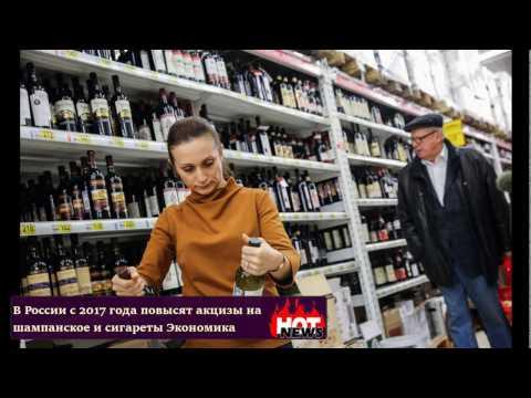 ААААА!!!! Акцизы на шампанское и сигареты повысят!!!! с 2017 года!!!