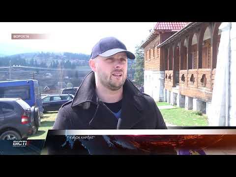 """""""Кубок Карпат"""" у Ворохті"""