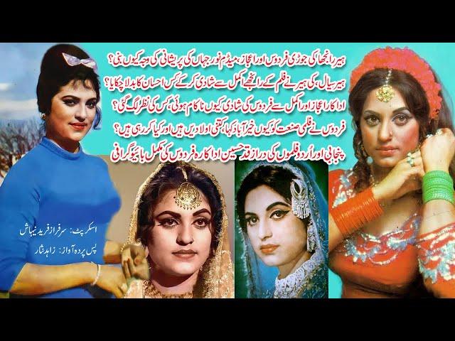Film Star Firdos Biography | Heer Ranjha Fame | Akmal Ijaz Love Story