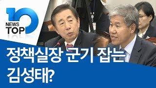 정책실장 군기 잡는 김성태?