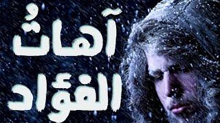 Abdou Peace ||آهـات الفُـؤاد-Groans heart||راب عربي
