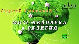 С.В. Савельев. Мозг человека и религия