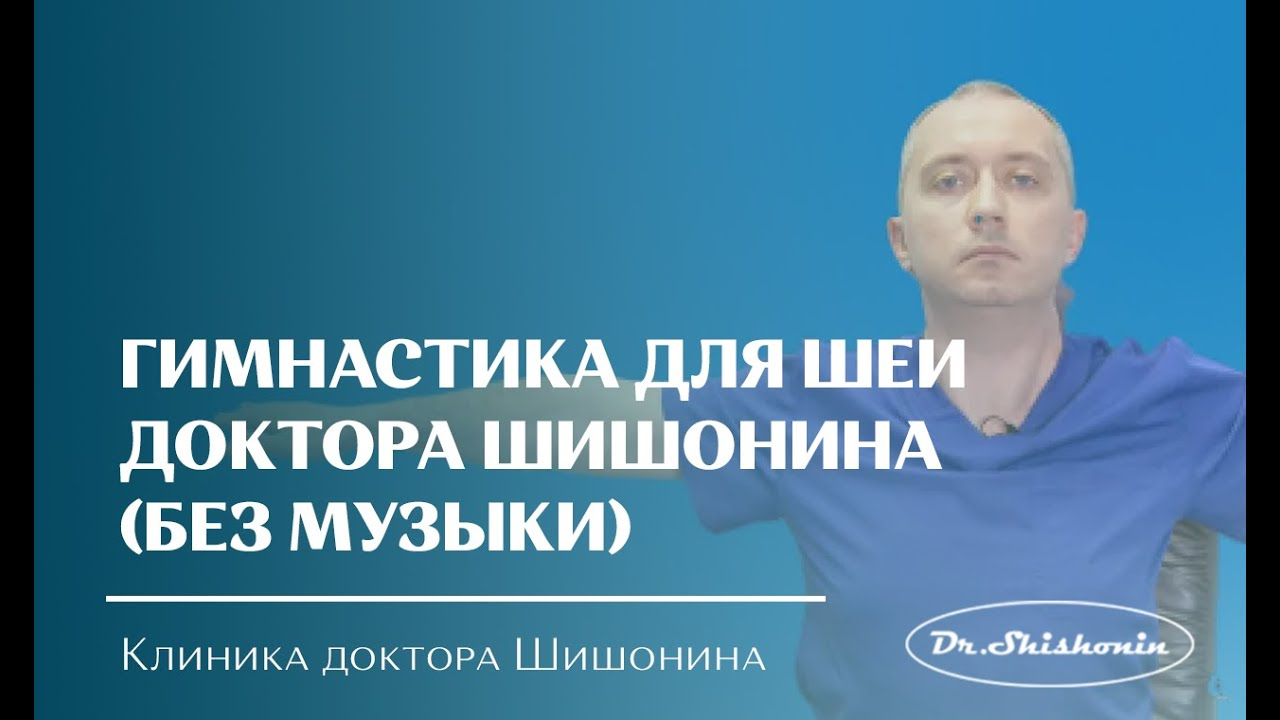 Доктор Шишонин: лечение гипертонии, гимнастика от давления ...