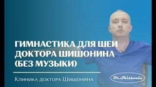 Гимнастика для шеи доктора А.Ю. Шишонина (без музыки)