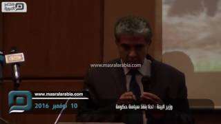 مصر العربية   وزير البيئة : احنا بنفذ سياسة حكومة