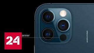 Apple показала новые айфоны, а Xiaomi ответила смарт-очками. Вести.net - Россия 24