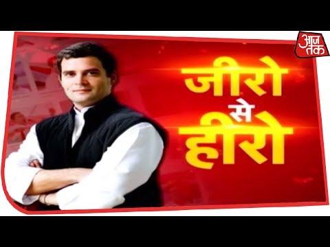 एक साल में कैसे 'जीरो से हीरो' बन गए Rahul Gandhi