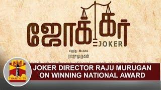 Joker Movie Director Raju Murugan on winning National Award | Thanthi TV