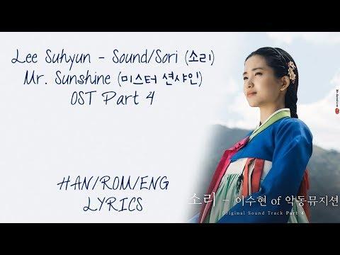 Lee Su-hyun (이수현) - Sound/Sori (소리) Mr. Sunshine (미스터 션샤인) OST Part 4 Lyrics