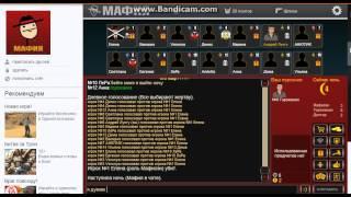 Обзор игры мафия