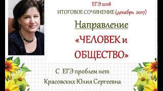 ЧЕЛОВЕК и ОБЩЕСТВО. 5 направление итогового сочинения 2017/2018
