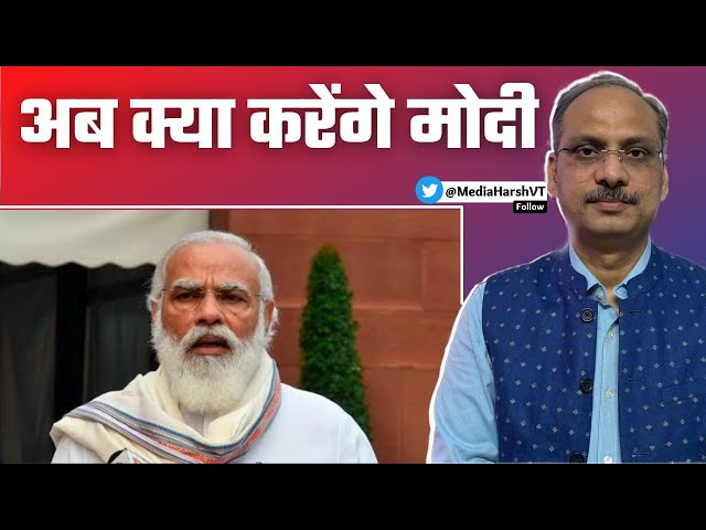 अब Narendra Modi क्या करेंगे ?