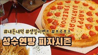 성수연방 피자시즌에 있는 특별한 이니셜피자