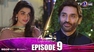 Wafa Lazim To Nahi | Episode 9 | TV One Drama