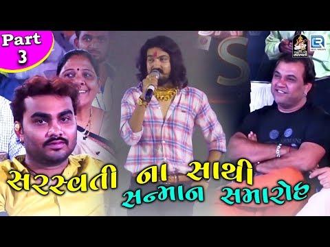 Kirtidan Gadhvi, Jignesh Kaviraj, Vijay Suvada - સરસ�
