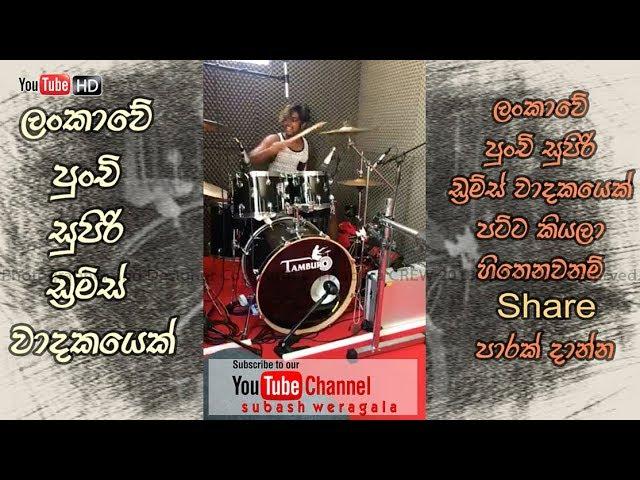 SANUKA | Ciao Malli cover | ??? ????? | Best drummer in srilanka