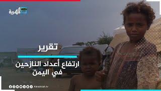 ارتفاع أعداد النازحين في اليمن واستمرار معاناتهم جراء الحرب