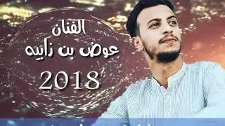 عيبي انا طيب على نيتي..عوض بن زابيه جديد 2018