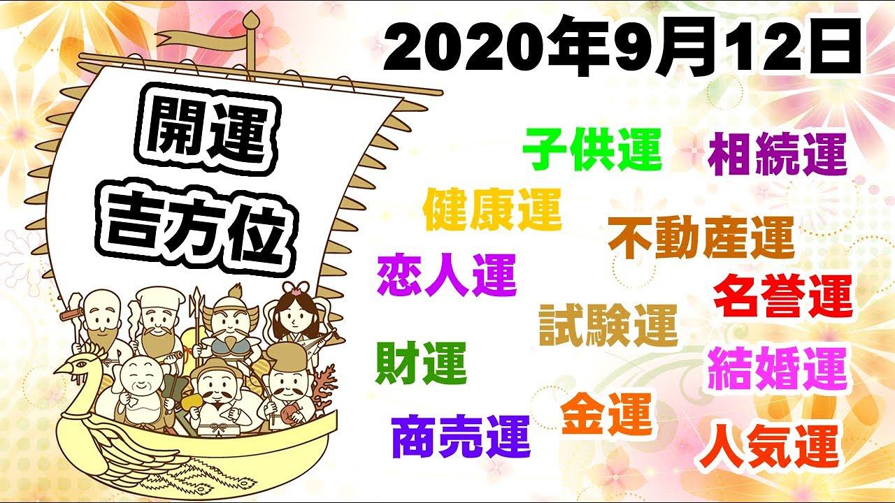 星 六 9 月 2020 白金 【六白金星】2020年9 月の運勢