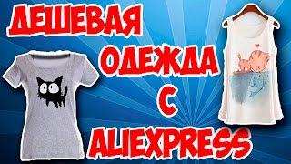 Дешёвые женские майки с Алиэкспресс. Женская одежда с Aliexpress.